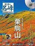日本の名峰 DVD付きマガジン 42号 (栗駒山) [分冊百科] (DVD付)