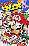 Super Mario-kun (11) (Colo Dragon Comics) (1994) ISBN: 4091422411 [Japanese Import]
