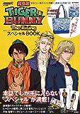 smart特別編集 TIGER & BUNNY スペシャルBOOK (e-MOOK 宝島社ブランドムック)
