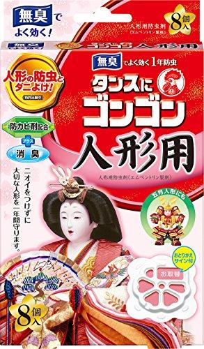 タンスにゴンゴン 人形用防虫剤 8個入 無臭 (雛人形のダニよけ?防カビ?消臭)