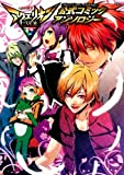 Aquarion EVOL official Comic Anthology (Nora Comics) (2012) ISBN: 4056071020 [Japanese Import]