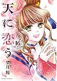 天に恋う 16 (ミッシィコミックス/NextcomicsF)