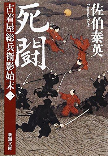 死闘―古着屋総兵衛影始末〈第1巻〉 (新潮文庫)