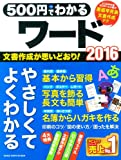 500円でわかるワード2016 (Gakken Computer Mook)