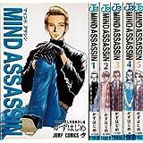 MIND ASSASSIN 全5巻完結(ジャンプコミックス) [マーケットプレイス コミックセット]