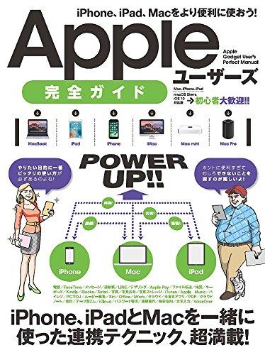 Appleユーザーズ 完全ガイド (Mac、iPhone、iPadをより便利に!)