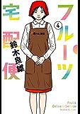 フルーツ宅配便(4) (ビッグコミックス)
