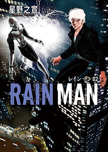 レインマン 02の商品画像