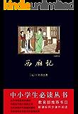 西厢记 (国学典藏)