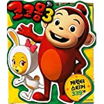 Kids Characters Sticker Book: Cocomong3