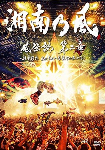 湘南乃風 / 風伝説 第二章-雑巾野郎 ボロボロ一番星TOUR2015-[初回限定盤]