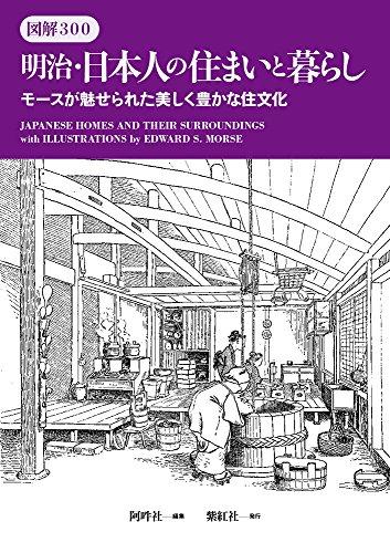 図解300 明治・日本人の住まいと暮らしーモースが魅せられた美しく豊かな住文化(JAPANESE HOMES AND THEIR SURROUNDINGS with ILLUSTRATIONS by EDWARD S. MORSE)