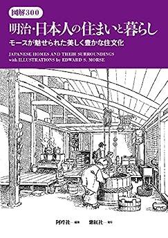 図解300明治.日本人の住まいと暮らし:モースが魅せられた美しく豊かな住文化