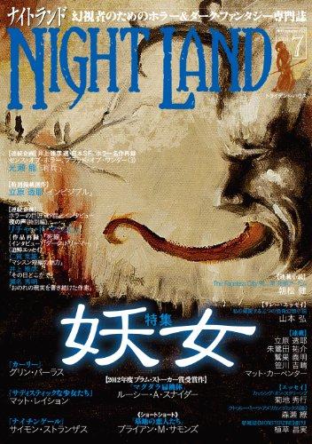 ナイトランド 7号 (秋2013)