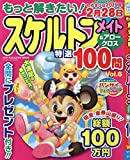 もっと解きたい!スケルトンメイト特選100問 Vol.6 (SUN MAGAZINE MOOK アタマ、ストレッチしよう!パズルメ)