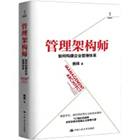 管理架构师:如何构建企业管理体系 本书借鉴了华为、美的等优秀企业的管理经验,吸纳了管理领域的*成果,整合性、实用性强,内容扎实,干货丰富。