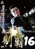 制覇16 [DVD]