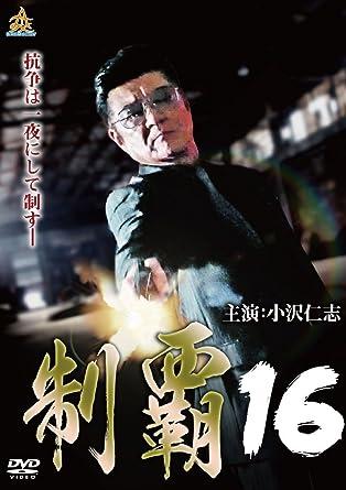Amazon   制覇16 [DVD]   映画