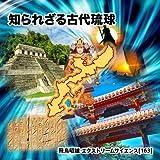 「知られざる古代琉球」飛鳥昭雄のエクストリームサイエンス(163) [DVD]