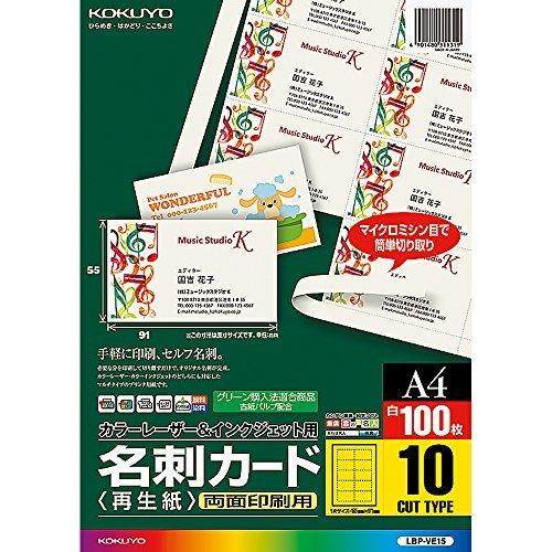 Kokuyo color laser inkjet business card card duplex printing 100 sheets LBP-VE 15 (Color Duplex 100 Card)