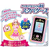 Japan Bandai Toys - Eye cutlet Stars! Aikatsu! Mobile-only Sukubakesu *AF27*