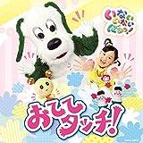 NHK INAI INAI BAA! OTETE TOUCH!