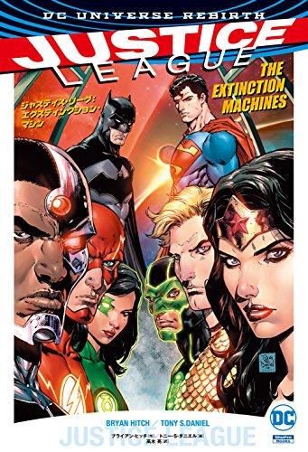 ジャスティス・リーグ:エクスティンクション・マシン (ShoPro Books DC UNIVERSE REBIRTH)