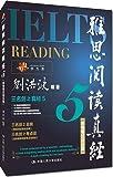 雅思阅读真经5(机考笔试综合版)(第3版)