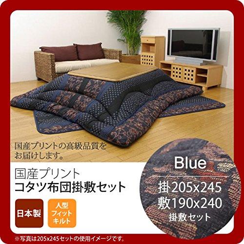 ブルー(blue) 205×245 掛敷セット 国内プリント こたつ厚掛敷布団セット 日本製   B077QK11QJ