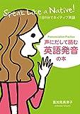声にだして読む英語発音の本(CD付)
