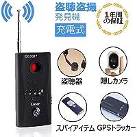 JPIKUV 盗聴器発見機 信号探知機 カメラ発見器 日本語説明書付き 盗聴盗撮防止 小型 信号感度調整可能