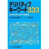 デリバティブキーワード333