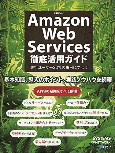 Amazon Web Services 徹底活用ガイド (日経BPムック)