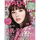 MAQUIA マキア 2019年5月号 カバーモデル:鈴木 えみ ‐ すずき えみ