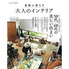 リンネル インテリア BOOK 最新号 サムネイル