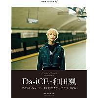 【Amazon.co.jp 限定】和田颯 1st写真集 25 限定絵柄 複写サイン入り2L判サイズ生写真付き