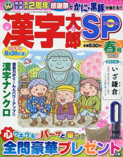 漢字太郎SP(スペシャル) 2018年 04 月号 [雑誌]