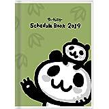 サンスター文具 ちびギャラリー 手帳 2019年 A6 マンスリー パンダ S2947935 (2018年 10月始まり)