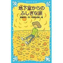 (Kodansha blue bird library) strange journey from New Edition basement (2006) ISBN: 4061487248 [Japanese Import]