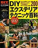DIYシリーズ DIYエクステリア テクニック百科 (Gakken Mook DIY SERIES)