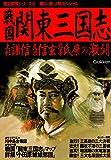 Sengoku Kanto Three Kingdoms - Fierce Uesugi Kenshin, Takeda Shingen, Hojo Ujiyasu (history Gunzo Series (2)) (1987) ISBN: 4051051390 [Japanese Import]