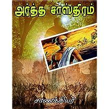 Artha shastra (Tamil): அர்த்தசாஸ்திரம் (Tamil Edition)