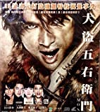 Goemon (2009) By KAW Version VCD~In Japanese w/ Chinese & English Subtitles ~Imported From Hong Kong~