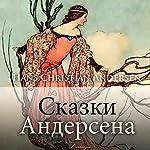 Andersen's Fairy Tales [Russian Edition] | Hans Christian Andersen