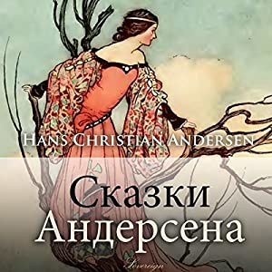 Andersen's Fairy Tales [Russian Edition] Audiobook