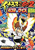 GO2 4 frame and quiz all Encyclopedia Inazuma Eleven (Korotan Novel) (2013) ISBN: 4092812264 [Japanese Import]
