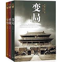 故宫三部曲(套装共3册)