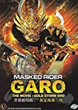 Garo The Movie : Goldstorm Sho (Japanese Live Action Movie w. English Sub)