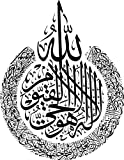BIG Islamic Sticker Muslim Wall Decor Art Vinyl Decals Arab Quran Calligraphy Size 130*165cm