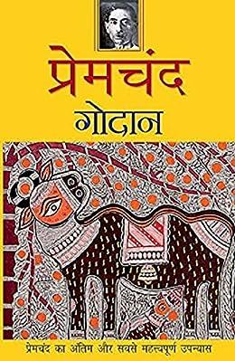 Best Hindi Novels That Everyone Should Read : Godaan